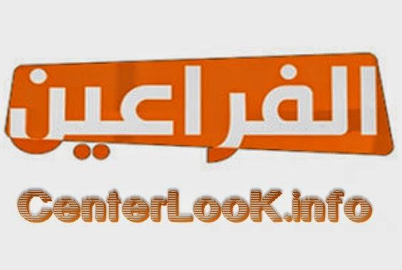 التردد الجديد لقناة الفراعين علي النايل سات 2015 قناة توفيق عكاشة