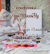 Конфетка от MaxaFly