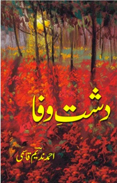Dasht E Wafa By Ahmed Nadeem Qasmi