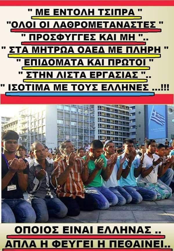 ΛΑΘΡΟΕΙΣΒΟΛΗΣ