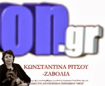 Κωνσταντίνα Ρίτσου - Ζαβόλια