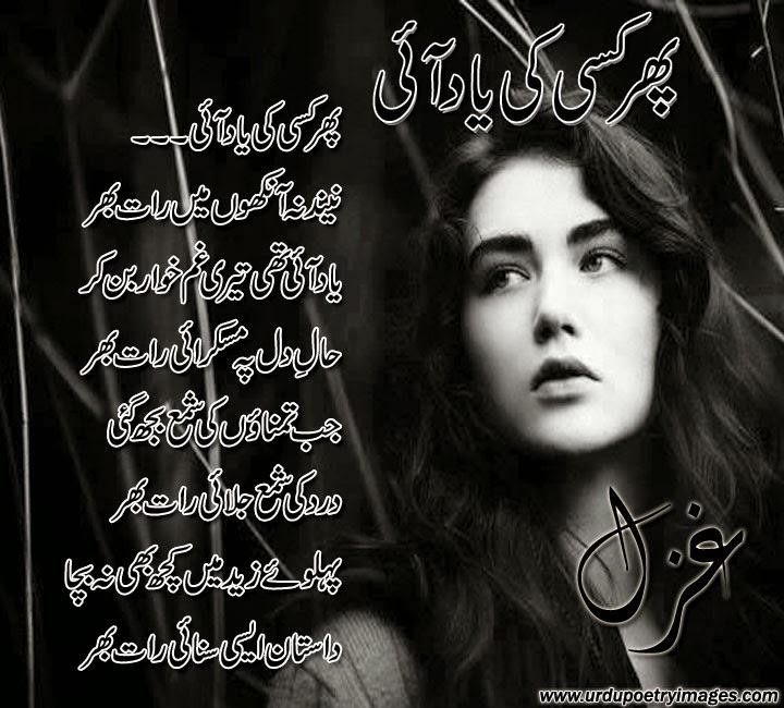 urdu very sad ghazal about deep love and gham urdu