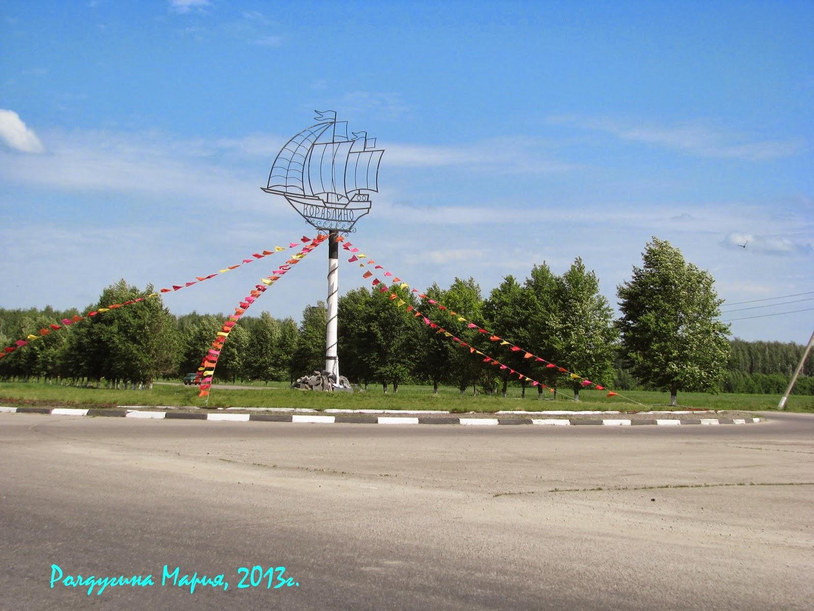 г.Кораблино, Рязанская область