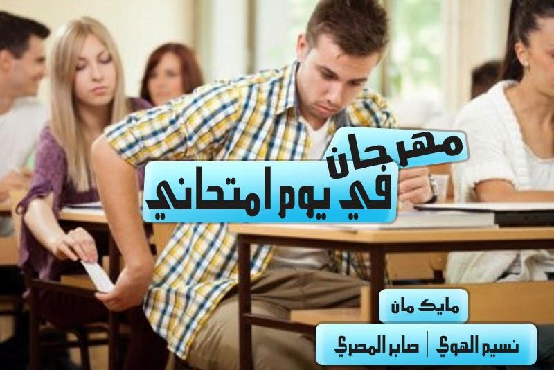مهرجان في يوم امتحاني Fe Youm Emtehany
