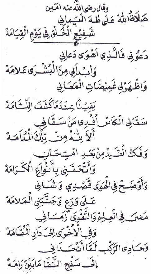 shulatullah_alathohal_yamani