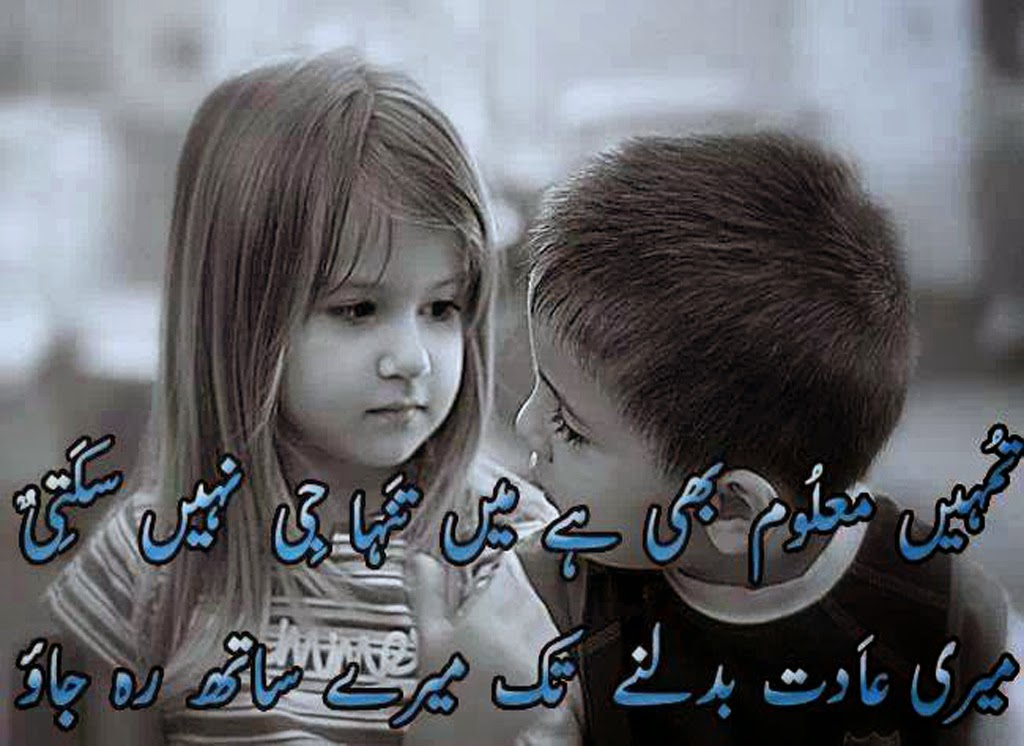 2 Lines Urdu Poetry Wallpapers Sad Alone Poetry in Urdu Sad