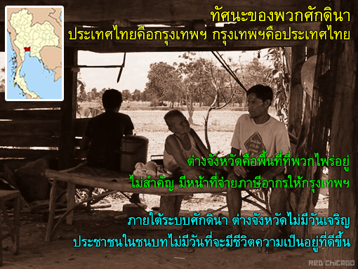 ทัศนะของพวกศักดินา - ประเทศไทยคือกรุงเทพฯ กรุงเทพฯคือประเทศไทย