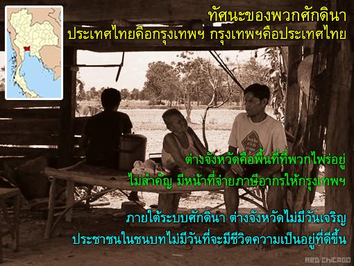 ทัศนะของพวกศักดินา - ประเทศไทยคือกรุงเทพฯ กรุงเทพฯคือประเทศไทย