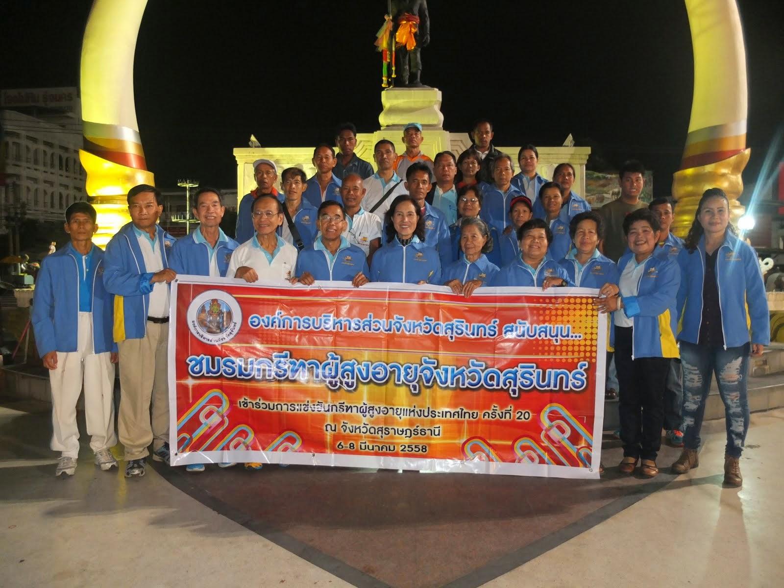 ชมรมกรีฑาสุรินทร์เข้าร่วมการแข่งขันกรีฑาสูงอายุชิงชนะเลิศแห่งประเทศไทย 6-8 มีนาคม  2558