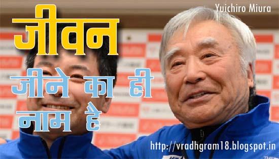 vradhgram,japan aged man
