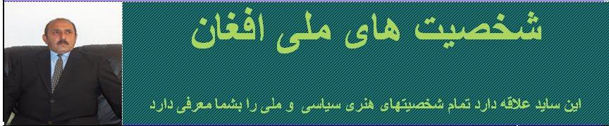 شخصیت های ملی  افغانستان