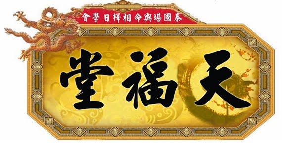 Sages Society (เสจ โซไซตี้): สังคมแห่งการตื่นรู้ !!! - ฮวงจุ้ย ดวงจีน ฤกษ์ยาม...
