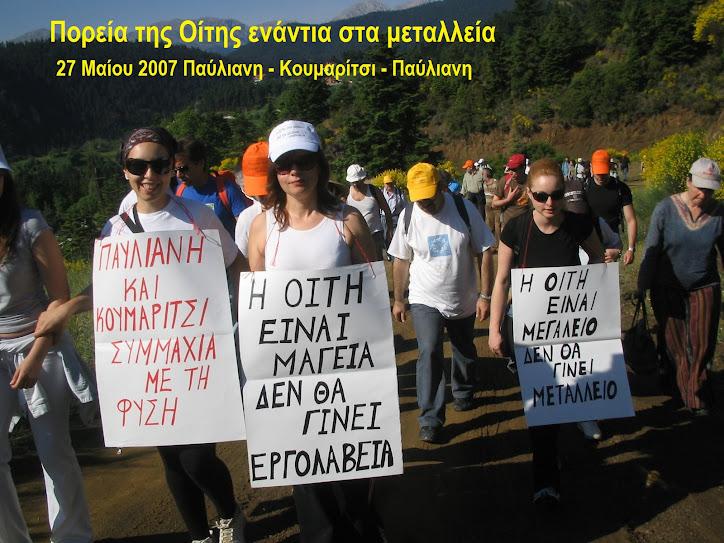 Κίνηση Πολιτών για την Προστασία της Οίτης