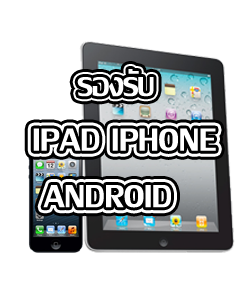 รองรับ IPAD IPHONE ANDROID