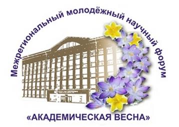 Академическая весна 2016