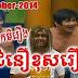 CTN Comedy, Peak MI Comedy, Ptas Lok Ta, ជំនឿខុសរឿង, 19 October 2014