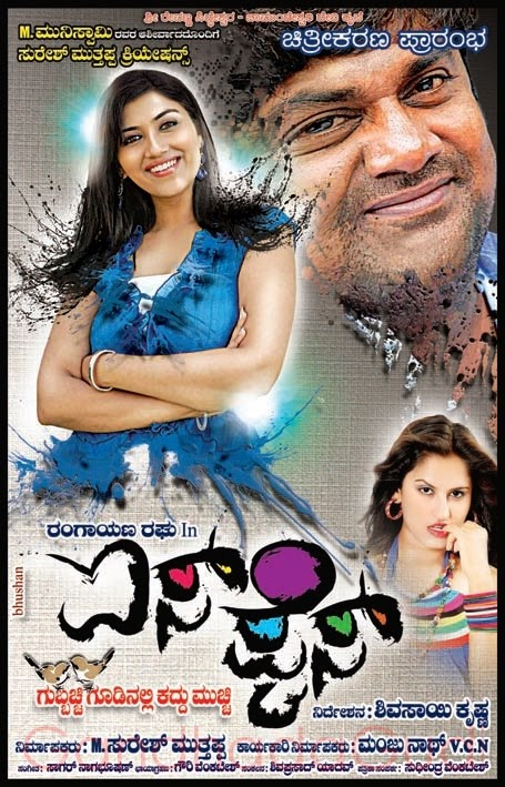 Ice Pice (2014) Kannada Mp3 Songs Download