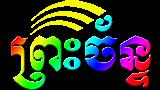 Preahchan7 ~ Hot News