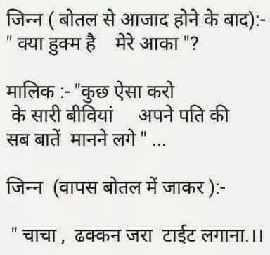 Comedy Jokes Of Jin In Hindi