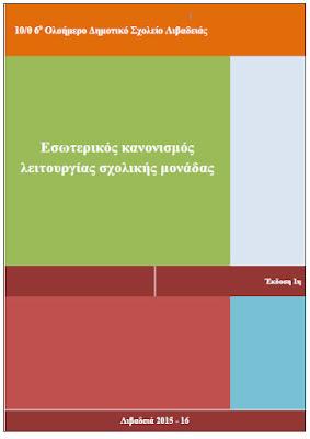http://blogs.sch.gr/psamouxos/files/2015/09/%CE%95%CF%83%CF%89%CF%84%CE%B5%CF%81%CE%B9%CE%BA%CF%8C%CF%82-%CE%BA%CE%B1%CE%BD%CE%BF%CE%BD%CE%B9%CF%83%CE%BC%CF%8C%CF%82-6%CE%BF%CF%85-%CE%94%CE%A3.pdf
