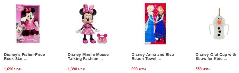 Disney ของเล่นเด็ก