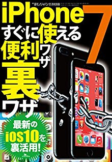 iPhone7すぐに使える便利ワザ裏ワザ★最新ios10を裏活用!