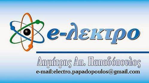 """""""e-λεκτρο"""" - Δημήτρης Παπαδόπουλος"""