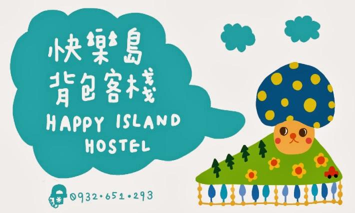 Happy Island backpackers hostel 快樂島背包客民宿