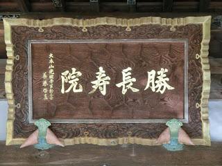 浄楽寺の額