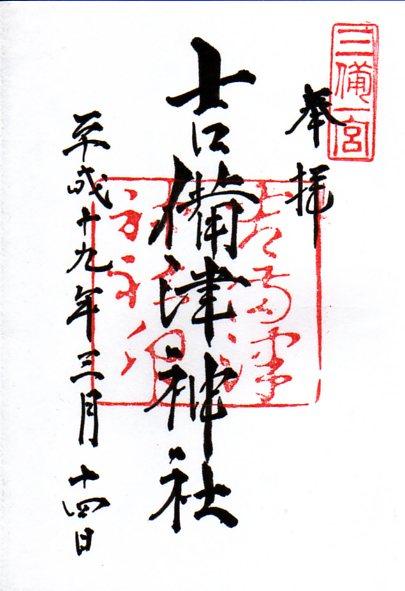 吉備津神社(備中)の御朱印