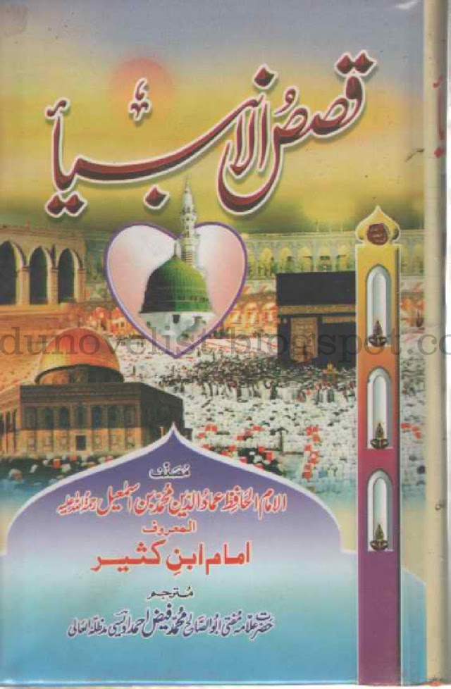 Qasas Ul Ambiya In Urdu Online l Read Qasas Ul Ambiya Online in Urdu By Ibn-e-katheer