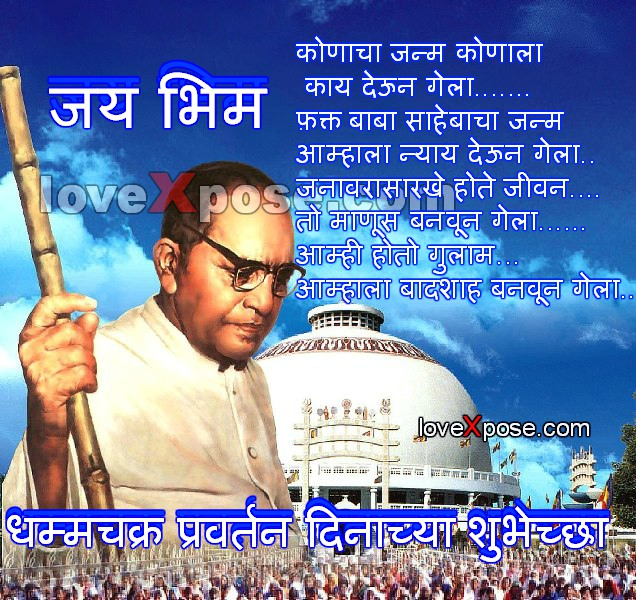 dikshabhoomi nagpur buddha dhamm chakra pravartan din