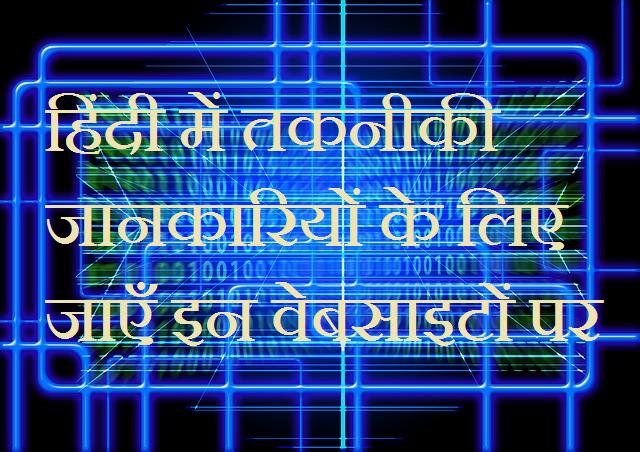 हिंदी में तकनीकी जानकारियां