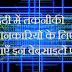 हिंदी में तकनीकी जानकारियों के लिए जाएँ इन वेबसाइटों पर