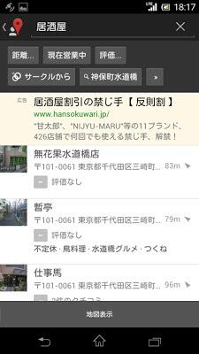 Google+ローカル 検索結果一覧
