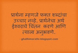 suvichar in marathi 8