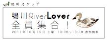 鴨川River Lover