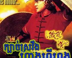 [ Movies ] Kbach Kun Sroveng Fang fi hong - Movies, chinese movies, Short Movies -:- [ 1 full ]