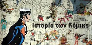 Ιστορία των κόμικς