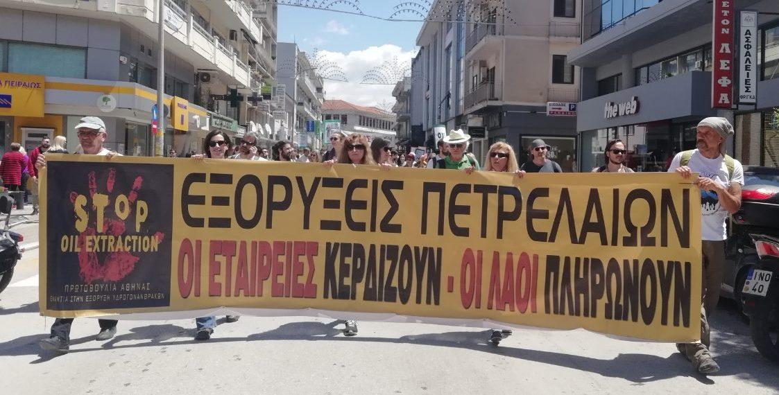 OXI ΣΤΙΣ ΕΞΟΡΥΞΕΙΣ ΠΕΤΡΕΛΑΙΩΝ