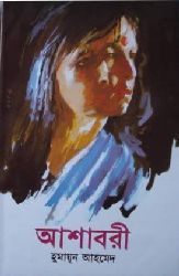 Online Bangla Books: Ashabori by Humayun Ahmed