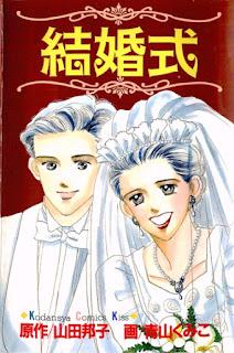 [青山くみこ×山田邦子] 結婚式
