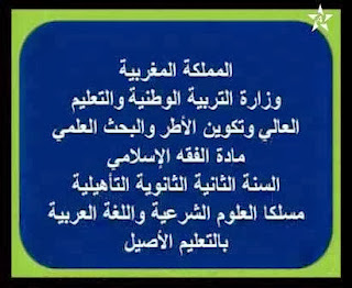 التربية الإسلامية للتعليم الأصيل مادة الفقه الإسلامي أتهيأ للإمتحان الوطني