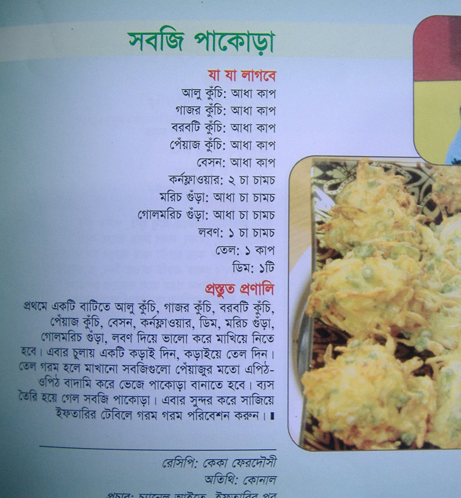 Vegetable pakora bengali recipes bengali recipes forumfinder Choice Image