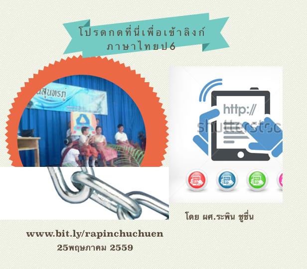 โปรดเข้า web ลิงก์ ภาษาไทย  คลิกที่รูปภาพข้างล่างนี้ เพื่อดึงงานและการบ้านนักเรียนออกมาศึกษาคะ