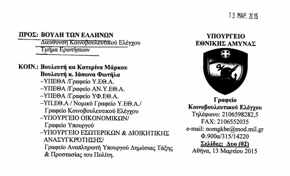 http://www.hellenicparliament.gr/UserFiles/67715b2c-ec81-4f0c-ad6a-476a34d732bd/9176136.pdf