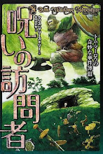 Japanese edition published by Poplar-Sha
