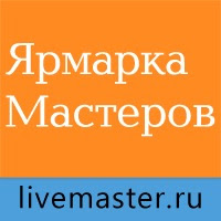 Ярмарка Мастеров