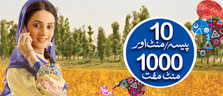 Warid Excites Rural Mobile Users in Pakistan