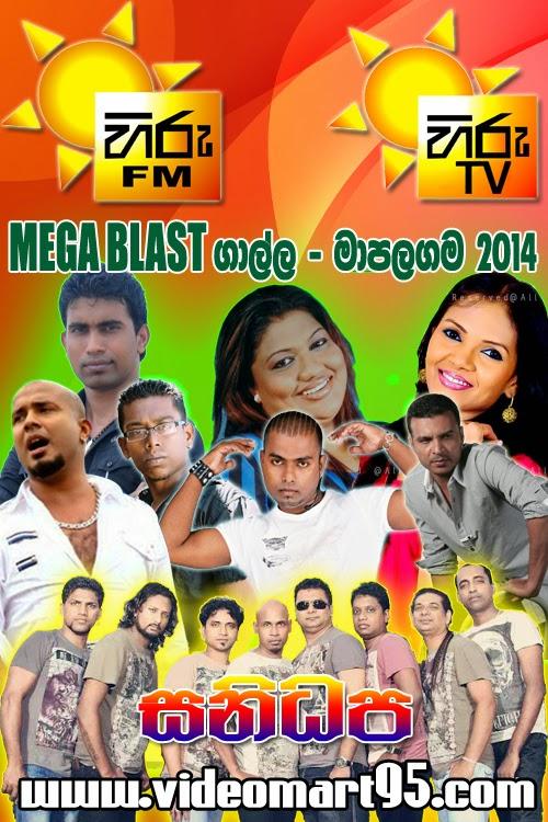 HIRU MEGA BLAST WITH SANIDAPA LIVE IN GALLE-MAPALAGAMA 2014